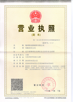 Corporate business license